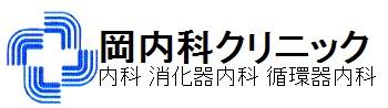 岡内科クリニック【内科 消化器内科 循環器内科】
